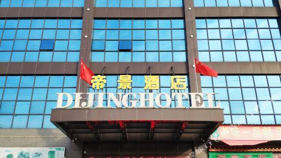 Guangzhou Zengcheng Dijing Hotel