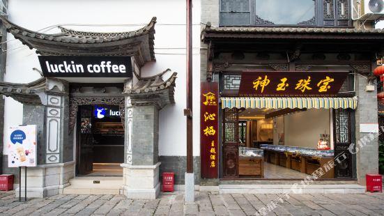 Qinqi Inn