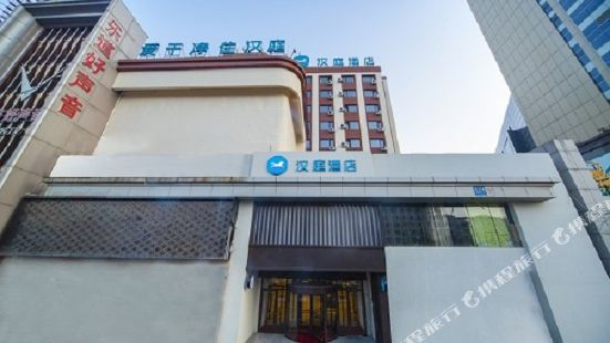 漢庭酒店(瀋陽南塔金馬鞋城店)