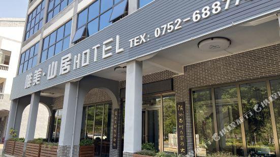 博羅唯美山居酒店