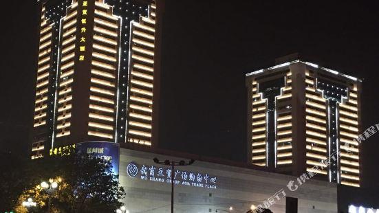 武漢亞貿恆升大酒店