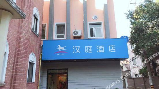 Hanting Hotel (Shanghai Zhongshan Park)