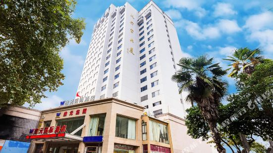 Weiyuan International Hotel