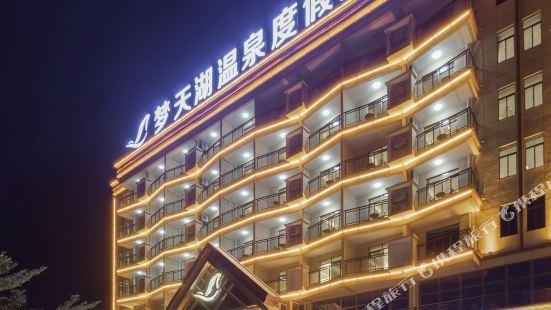 陵水夢天湖温泉度假酒店