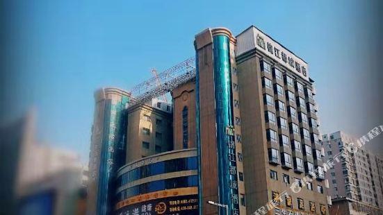 錦江都城酒店(太原世貿中心店)