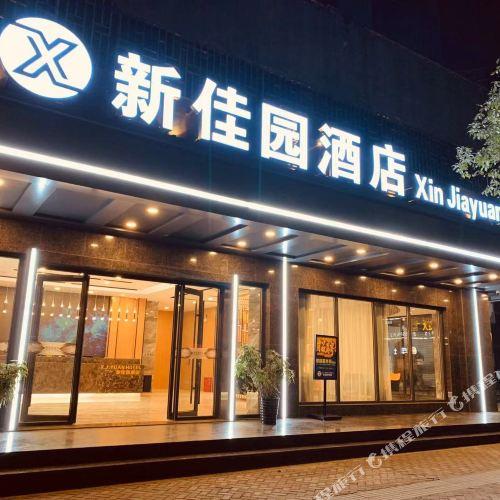 宜章新佳園大酒店