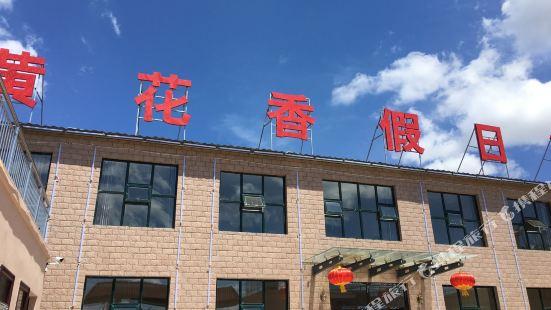 黃花香假日酒店