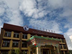 稻城洛克家園國際酒店