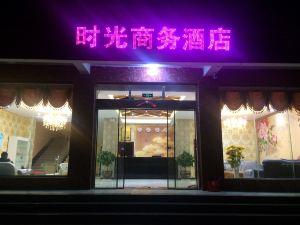 嵩明時光商務酒店