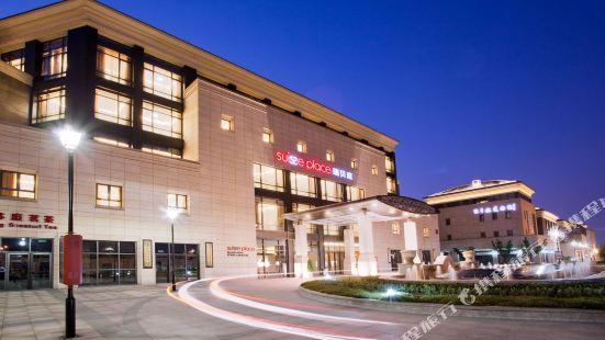蘇州金雞湖李公堤瑞貝庭公寓酒店