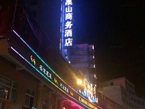 德化泉山商務酒店