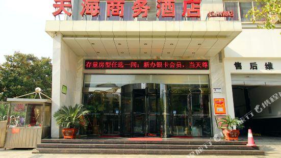 天海酒店(九江杭州路店)