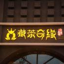 雅安藏茶奇緣主題客棧