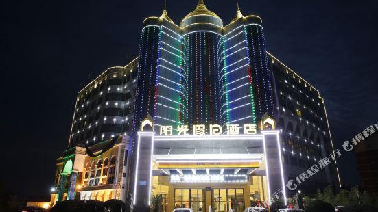 鷹潭陽光假日酒店