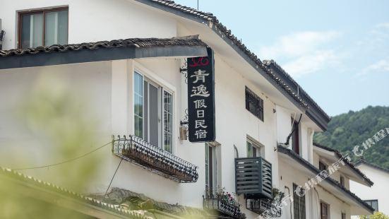 杭州青逸假日民宿