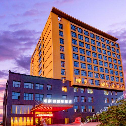 豐城威斯特大酒店