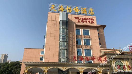 天海怡峯酒店(九江一橋店)