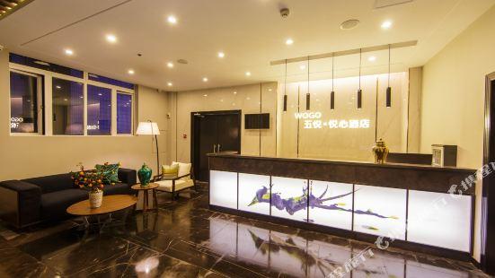 五悅·悅心酒店(上饒步行街店)