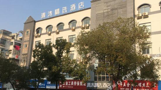 清沐精選酒店(句容寧杭北路店)