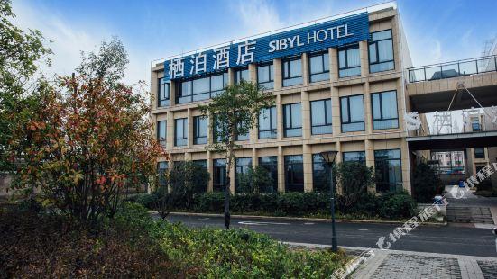 Sibyl Hotel (Hangzhou Xixi Yinxiangcheng)