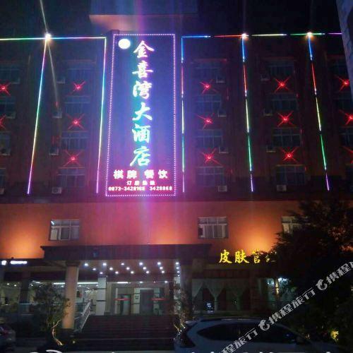 HeKou JinXiWan hotel