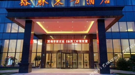 格林東方酒店(常熟虞山風景區高新產業園店)