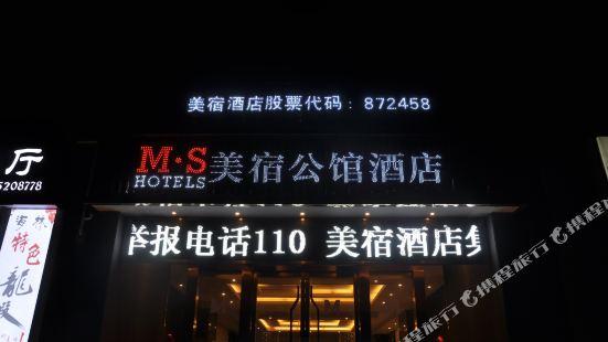 M.S Meisu Mansion Hotel