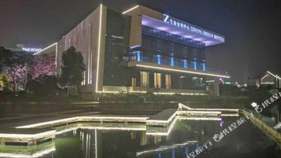 Zidong Design Hotels (Zidong Ecological Conference Center)