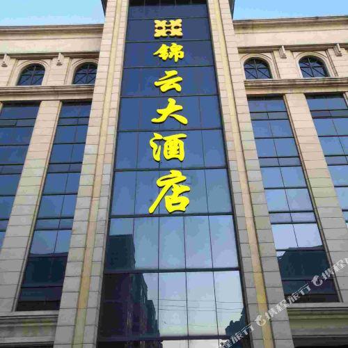 大荔錦雲大酒店
