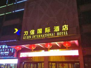 內蒙古力信國際酒店