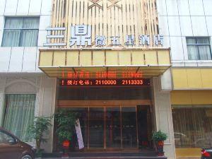 吉首三鼎微五星酒店