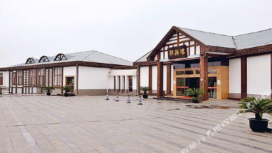 綿陽雷耀度假酒店