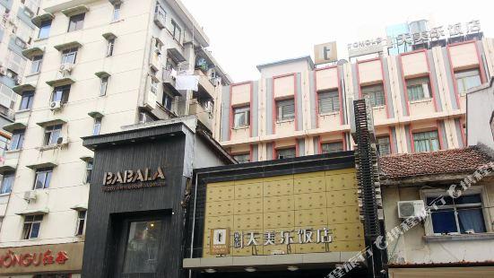 天美樂飯店(武漢江漢路店)