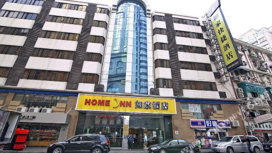 Home Inn (Shanghai Renmin Square Fuzhou Road Shanghai Book Store)