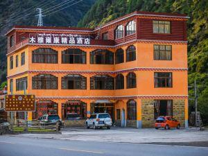 雅江木雅雍康精品酒店