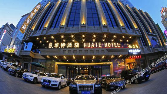 화터 호텔