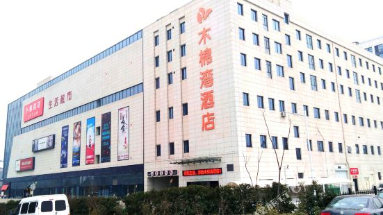 木棉灣酒店(徐州礦大南湖校區店)