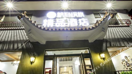 五台山納斯璞緹精品酒店