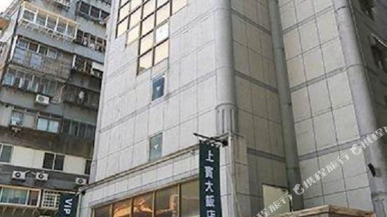 台北上賓大飯店