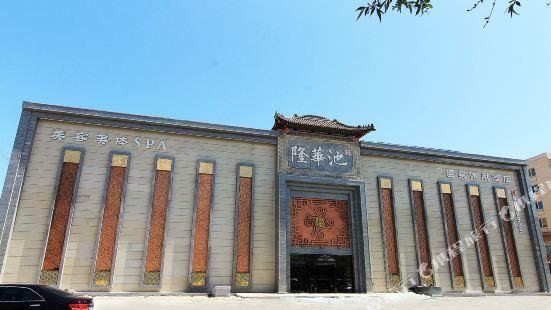 大慶隆華池温泉商務酒店