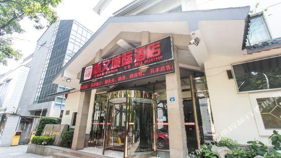 蘇州新文城際酒店
