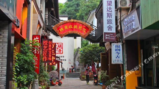杭州望達斯青年旅舍