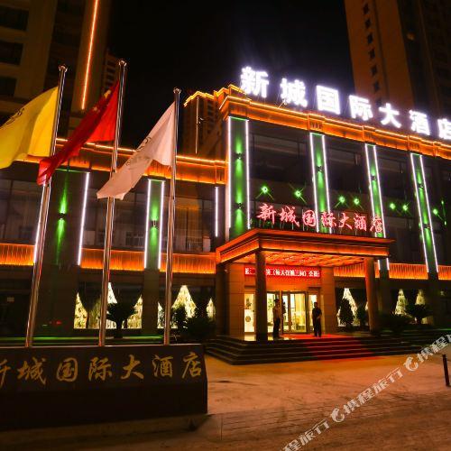 甘谷新城國際大酒店
