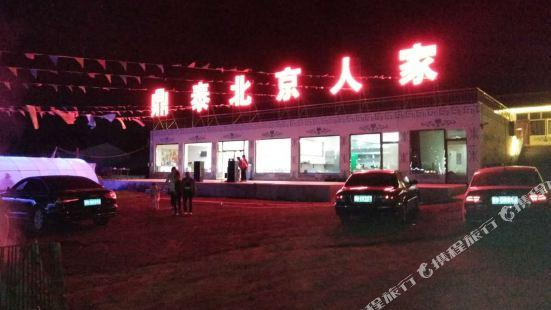 張北鼎泰北京人家農家院