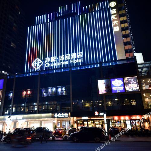 Chonpines Hotel (Xuwen Square Jinhui)