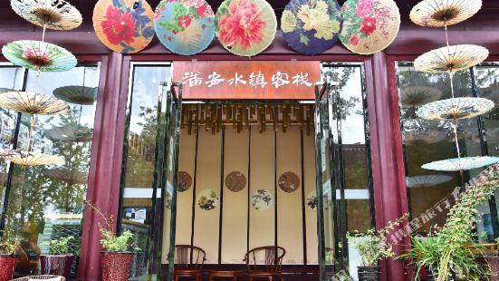徐州潘安水鎮客棧