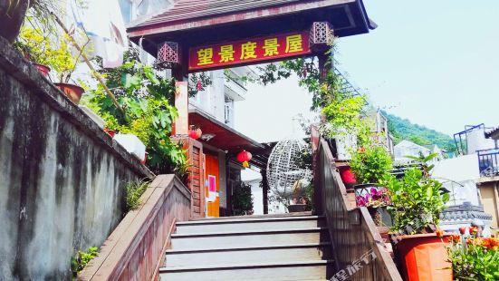 杭州望景度景屋精品客棧
