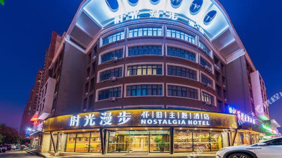 Nostalgia Hotel (Tianjin Tanggu Foreign Goods Market Polar Ocean Park)