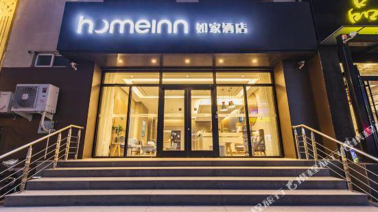 Home Inn (Tianjin Binhai New District MSD Customs Building)