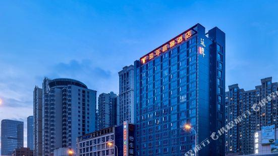 長沙延年薈景酒店